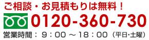 TEL:0120-360-730